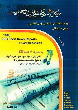 هزار گزارش کوتاه خبری بی بی سی و درک مطلب