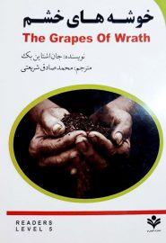 The-grapes-of-wrath1